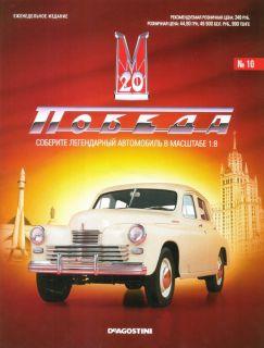 1 8 DeAgostini 10 Sowjetischen GAZ M20 POBEDA not Model Magazine