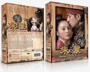Jumong Prince of The Legend Premium Edition Korean Drama DVD w Eng Sub