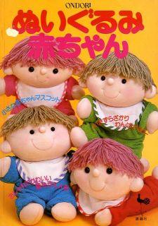 Ondori Baby Dolls Book Japanese Craft Book