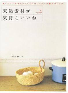 Natural Material Baskets Vol 4 Japanese Craft Book