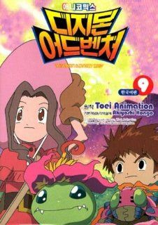 Anime Comics Digimon Adventure 9 (Korean Edition): Akiyoshi Hongo, Toei Animation: 9788952820273: Books
