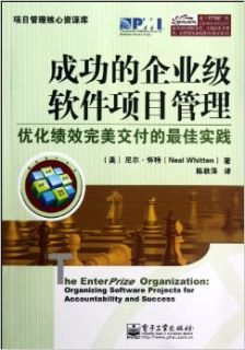 The Enterprize Organization: Organizing Software Projects for Accountability and Success (Chinese Edition): Huai Te: 9787121177668: Books