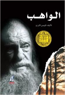 The Giver (Arabic Edition): Lois Lowry: 9789771438809: Books