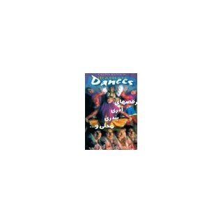 "Iranian Dances (Bandari, Mahalli, Azari) , ""4 CD Pack"" , ""Box Set"": Music"