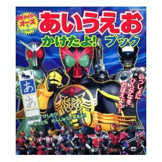 The! Book I was call back (young TV Deluxe 249 other) ABC Kamen Rider & Rider Hero (2011) ISBN: 4063792498 [Japanese Import]: Kodansha: 9784063792492: Books