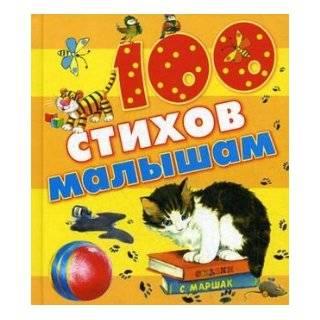 One hundred poems kids Sto stikhov malysham: Agniya Barto: 9785170564132: Books