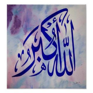 Allahu Akbar Islamic art watercolour Print